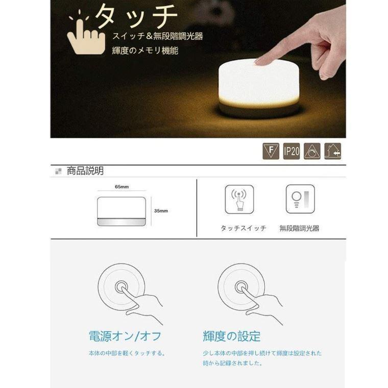 ナイトライト LED 調光 タッチライト 間接照明 おしゃれ USB充電 寝室 リビング 授乳 フットライト テーブルランプ 北欧 コードレス シンプル 2個セット four-piece 14