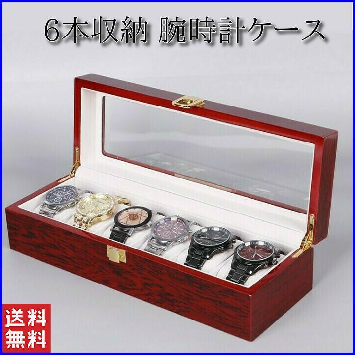 腕時計ケース おしゃれ 木製 6本 高級 時計ケース 腕時計 収納 保管 ディスプレイ 携帯 腕時計保管ケース 保管箱 保管庫 ディスプレイスタンド 透明|four-piece