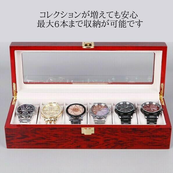 腕時計ケース おしゃれ 木製 6本 高級 時計ケース 腕時計 収納 保管 ディスプレイ 携帯 腕時計保管ケース 保管箱 保管庫 ディスプレイスタンド 透明|four-piece|04