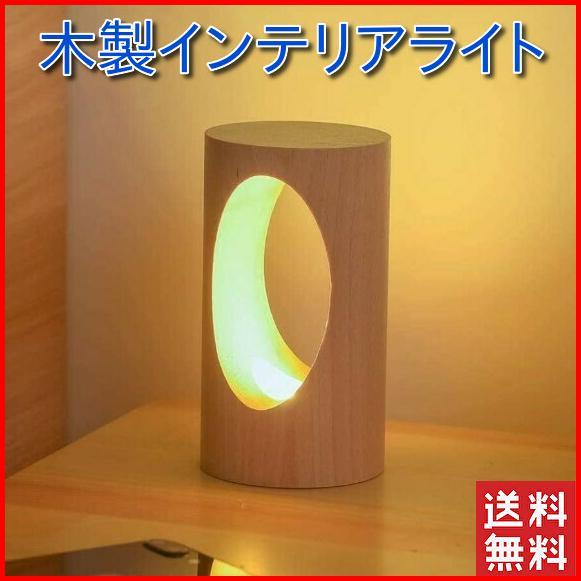 デスクライト LED 北欧 USB充電 ミニ 調光 円形 コンパクト テーブルランプ おしゃれ 間接照明 卓上 木 かわいい ベッドサイドランプ 和風スタンド|four-piece
