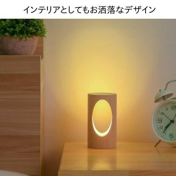デスクライト LED 北欧 USB充電 ミニ 調光 円形 コンパクト テーブルランプ おしゃれ 間接照明 卓上 木 かわいい ベッドサイドランプ 和風スタンド|four-piece|04