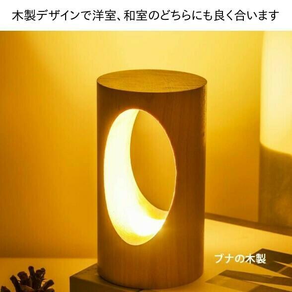 デスクライト LED 北欧 USB充電 ミニ 調光 円形 コンパクト テーブルランプ おしゃれ 間接照明 卓上 木 かわいい ベッドサイドランプ 和風スタンド|four-piece|05