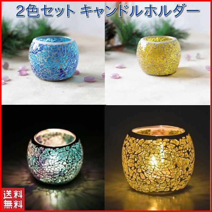 キャンドルホルダー ガラス アンティーク おしゃれ 北欧 キャンドルスタンド 陶器 ステンドグラス グラス ランタン キャンドルグラス キャンドル立て|four-piece