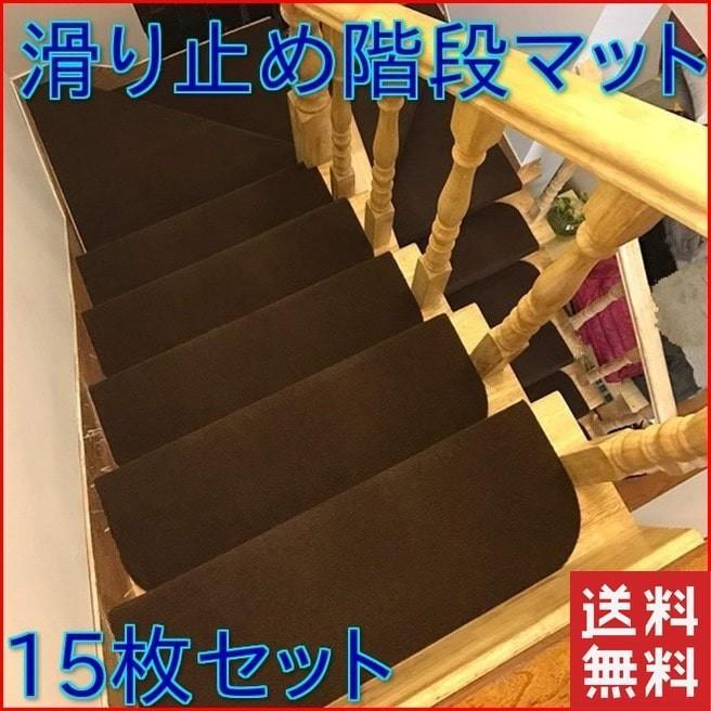 階段マット おしゃれ 15枚組 45×20cm 滑り止め 犬 猫 ペット 洗える 吸着 防音 滑り止めマット 転倒防止 傷防止 ダークブラウン|four-piece