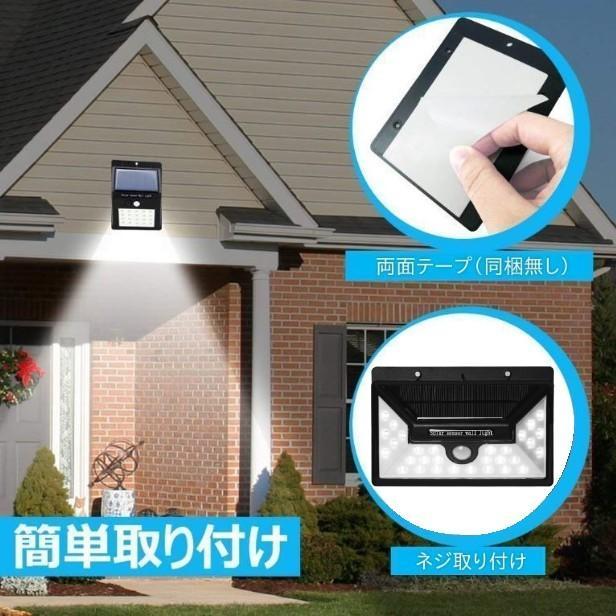 センサーライト 屋外 LED ソーラー 防犯 玄関 32 ソーラーライト 人感センサー おしゃれ 明るい 庭 ガーデン ガーデンライト 外灯 防犯ライト 家庭用 工事不要|four-piece|14