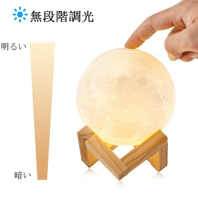 間接照明 おしゃれ LED 寝室 リビング テーブルランプ 北欧 調光 ベッドサイドランプ 月 ライト インテリアライト 月のランプ Mサイズ|four-piece|13