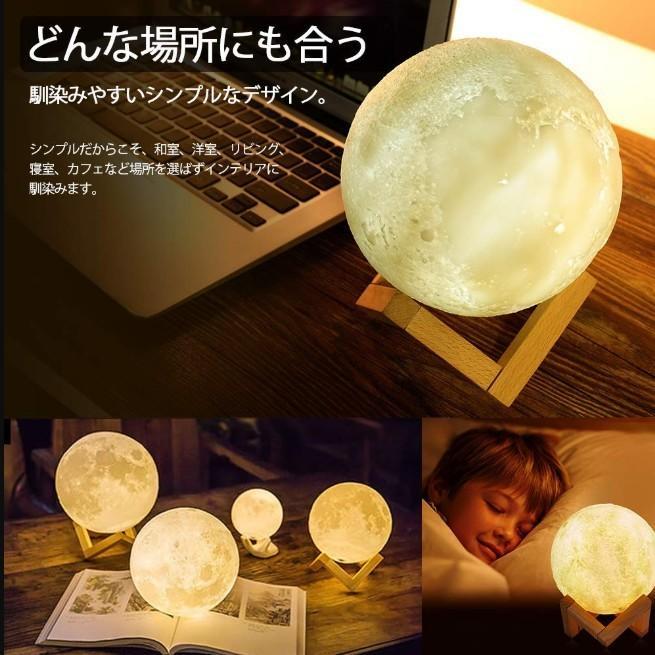 間接照明 おしゃれ LED 寝室 リビング テーブルランプ 北欧 調光 ベッドサイドランプ 月 ライト インテリアライト 月のランプ Mサイズ|four-piece|06