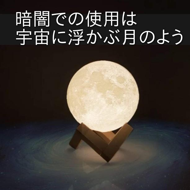 間接照明 おしゃれ LED 寝室 リビング テーブルランプ 北欧 調光 ベッドサイドランプ 月 ライト インテリアライト 月のランプ Mサイズ|four-piece|08