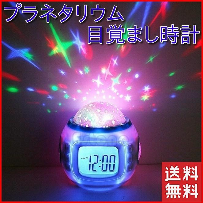 目覚まし時計 おしゃれ 大音量 子供 光 置時計 温度計 デジタル プラネタリウム 投影 時計 オルゴール 4way|four-piece