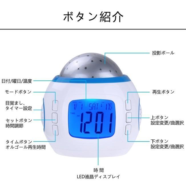 目覚まし時計 おしゃれ 大音量 子供 光 置時計 温度計 デジタル プラネタリウム 投影 時計 オルゴール 4way|four-piece|06