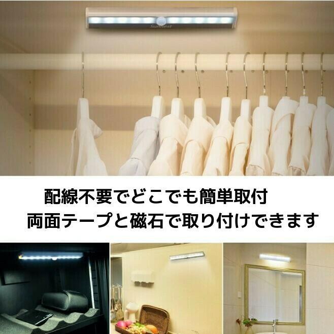 センサーライト 屋内 屋外 電池式 LED 人感センサー おしゃれ 明るい 玄関 ライト 階段 LEDライト 照明 小型 フットライト マグネット 防犯 防災 常夜灯|four-piece|05