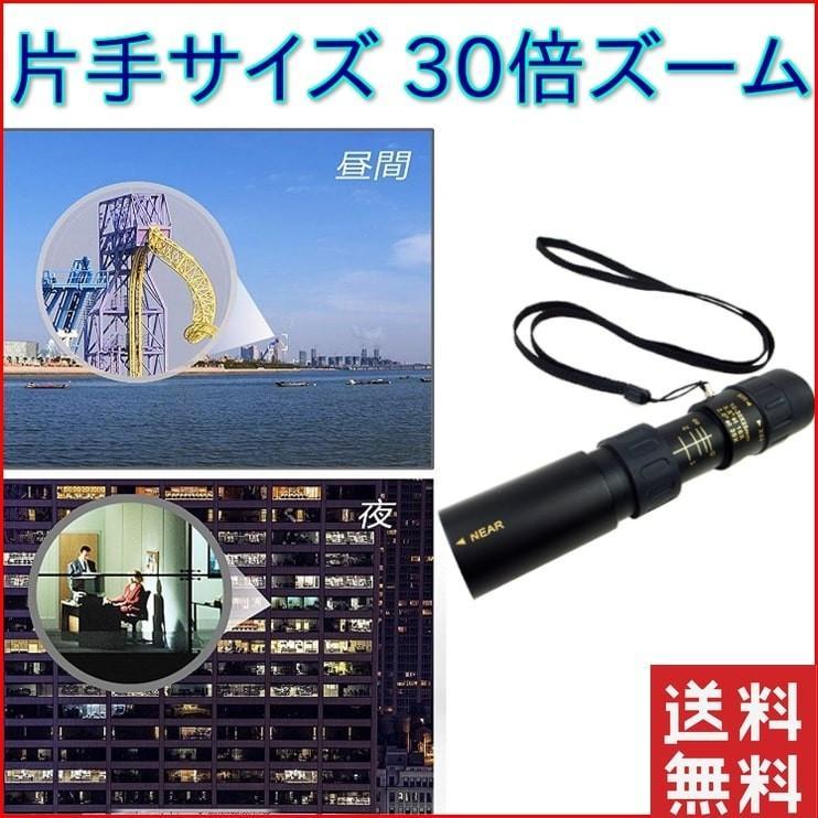 双眼鏡 高倍率 単眼鏡 コンサート ズーム 10倍 ~ 30倍 調整可能 単眼 倍率 ズーム望遠鏡 HD|four-piece