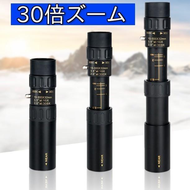 双眼鏡 高倍率 単眼鏡 コンサート ズーム 10倍 ~ 30倍 調整可能 単眼 倍率 ズーム望遠鏡 HD|four-piece|06