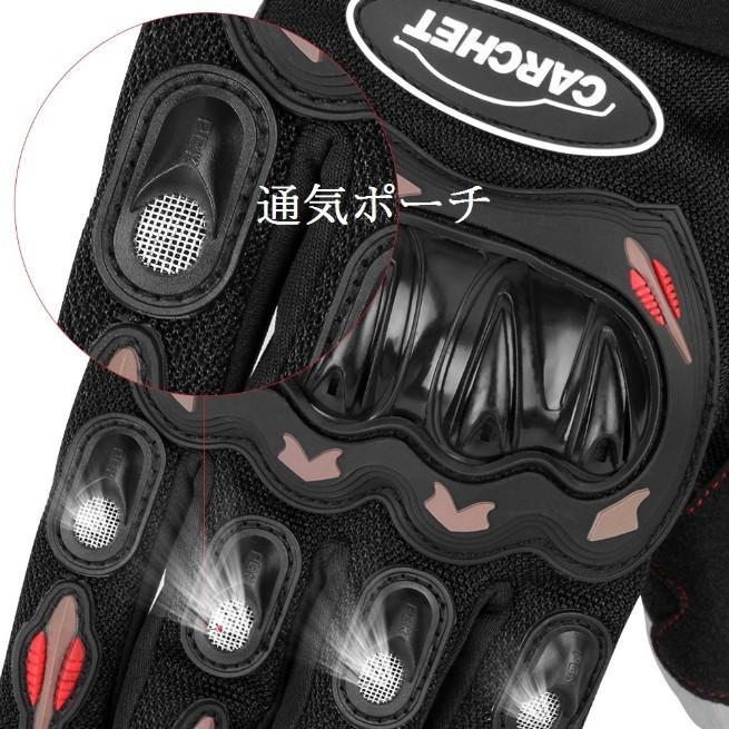 バイクグローブ 春 夏 スマホ 操作 対応 プロテクト グローブ 手袋 サイクルグローブ ライダーグローブ ナックルガード|four-piece|05