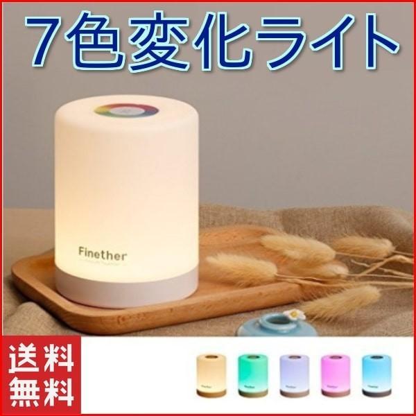 インテリア ライト 7色 間接照明 コードレス おしゃれ 北欧 LED 寝室 リビング ベッドサイドランプ テーブルランプ インテリア 照明 ナイトライト USB充電|four-piece