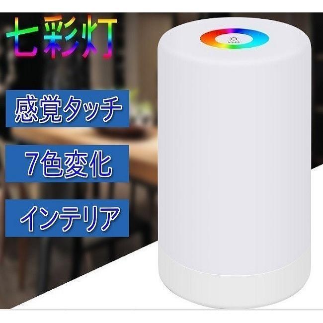 インテリア ライト 7色 間接照明 コードレス おしゃれ 北欧 LED 寝室 リビング ベッドサイドランプ テーブルランプ インテリア 照明 ナイトライト USB充電|four-piece|03