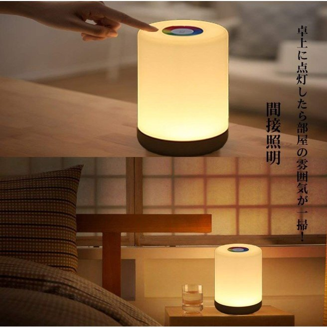 インテリア ライト 7色 間接照明 コードレス おしゃれ 北欧 LED 寝室 リビング ベッドサイドランプ テーブルランプ インテリア 照明 ナイトライト USB充電|four-piece|05