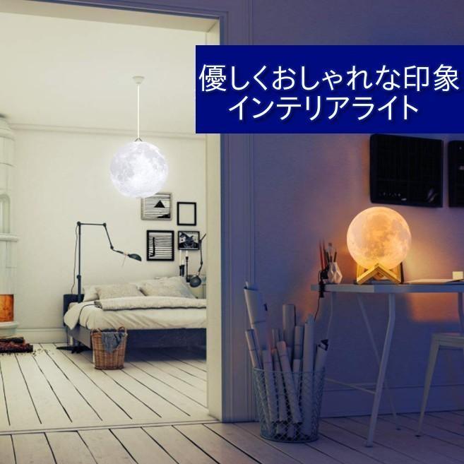 インテリア ライト 月 間接照明 おしゃれ LED 北欧 寝室 リビング  ベッドサイドランプ テーブルランプ 月のランプ 照明 ナイトライト USB充電 Lサイズ|four-piece|04