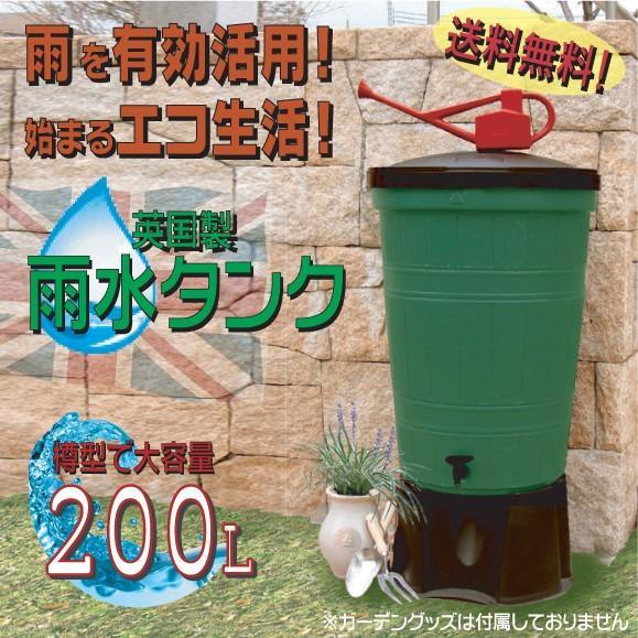 雨水タンク 大容量 Be緑 雨水タンクセット 200L G004 英国製 ビーグリーン