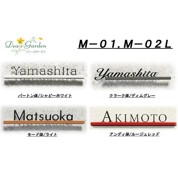 表札 ステンレス 木調 M−01 アールブラック ディーズガーデン|fourseasons|02