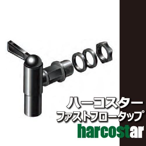 Harcostar Fast Flow Tap