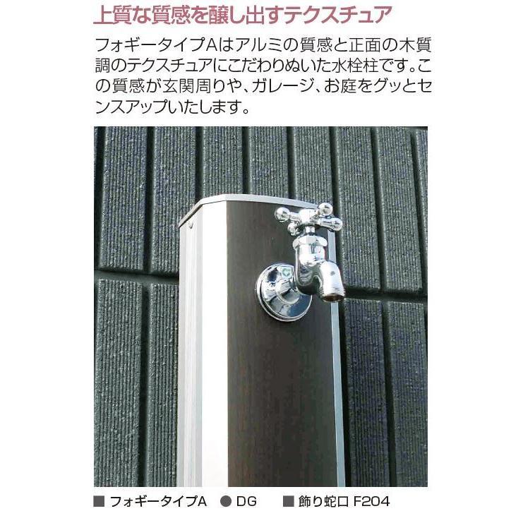 水栓柱 立水栓ユニット フォギータイプA フォギータイプA 補助蛇口仕様 水栓カバー 蛇口別売り