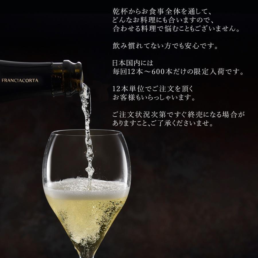 フランチャコルタ ブリュット スパークリングワイン 辛口 イタリア カモッシ|franciacorta|11