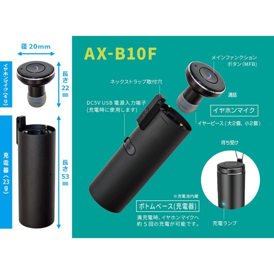 Bluetooth対応 ワイヤレスイヤホンマイク 【ABLEON】 AX-B10F ブラックorホワイト frc-net 04