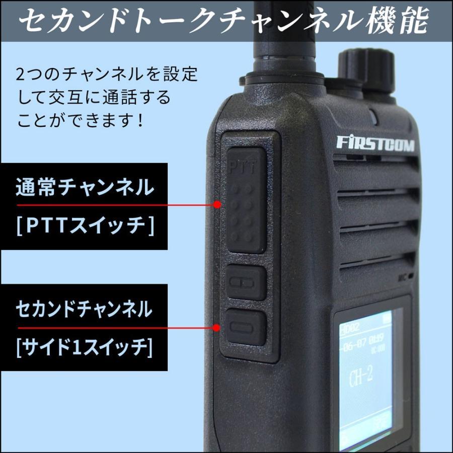 【送料無料】F.R.C. エフ・アール・シー FIRSTCOM|5W 30ch デジタルトランシーバー:FC-D301【充電器等付属】デジタル簡易無線登録局|frc-net|04