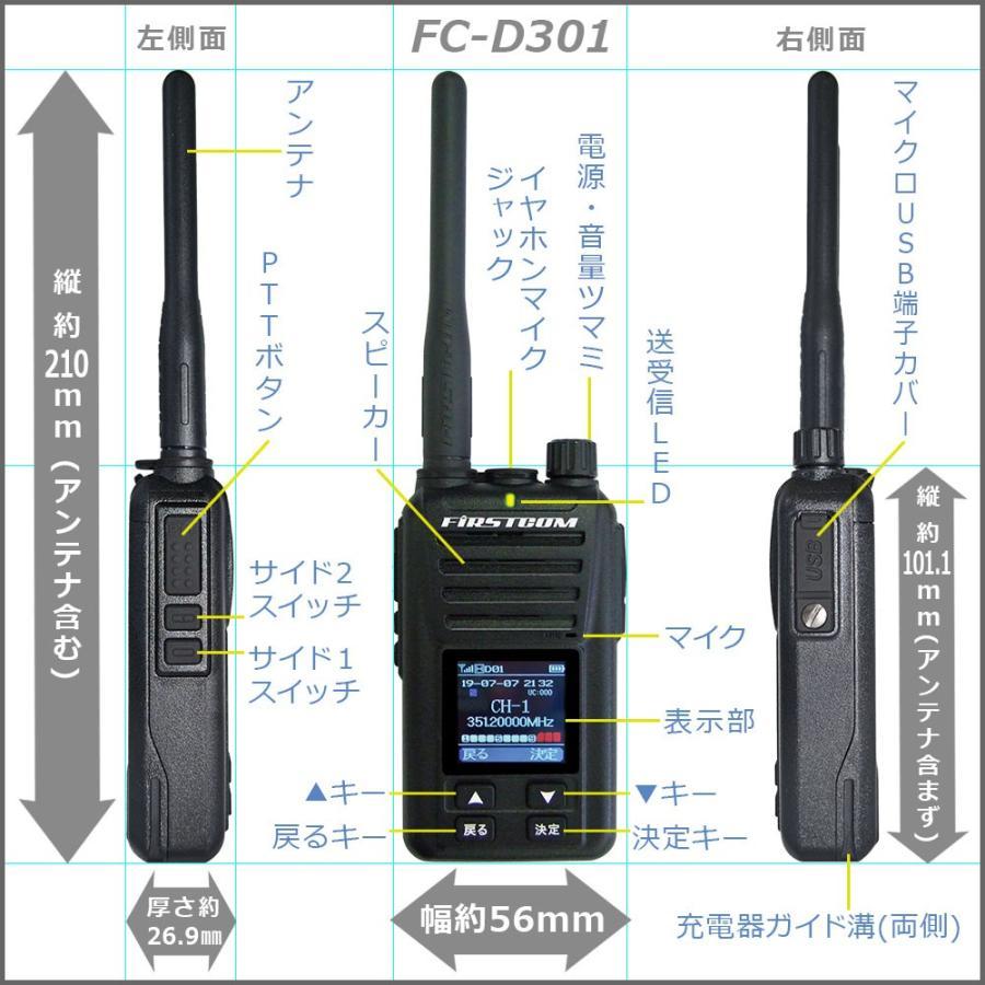 【送料無料】F.R.C. エフ・アール・シー FIRSTCOM|5W 30ch デジタルトランシーバー:FC-D301【充電器等付属】デジタル簡易無線登録局|frc-net|05