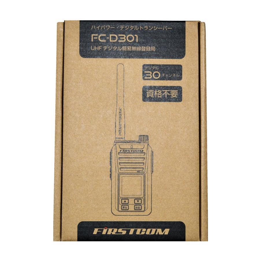 【送料無料】F.R.C. エフ・アール・シー FIRSTCOM|5W 30ch デジタルトランシーバー:FC-D301【充電器等付属】デジタル簡易無線登録局|frc-net|08