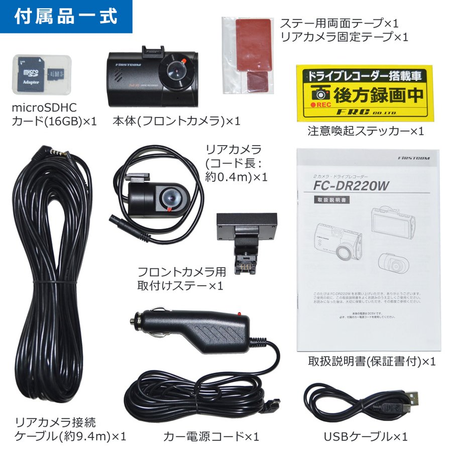 【送料無料】F.R.C.エフ・アール・シー FIRSTCOM FC-DR220W(W) 前・後方 2カメラ同時録画:高機能ドライブレコーダー Full HD 200万画素 2.7インチ液晶 frc-net 04