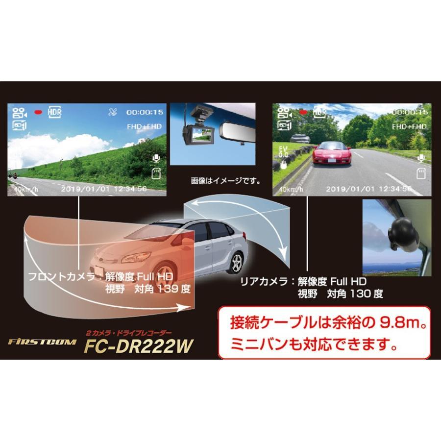 【送料無料】F.R.C.エフ・アール・シー FIRSTCOM FC-DR222W(W) 前・後方 2カメラ同時録画:GPS搭載高機能ドライブレコーダー|Full HD 200万画素|2.7インチ液晶|frc-net|05