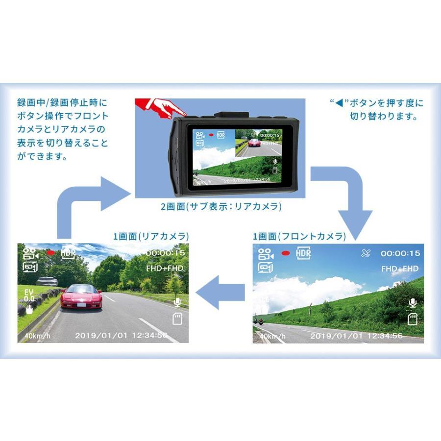 【送料無料】F.R.C.エフ・アール・シー FIRSTCOM FC-DR222W(W) 前・後方 2カメラ同時録画:GPS搭載高機能ドライブレコーダー|Full HD 200万画素|2.7インチ液晶|frc-net|06