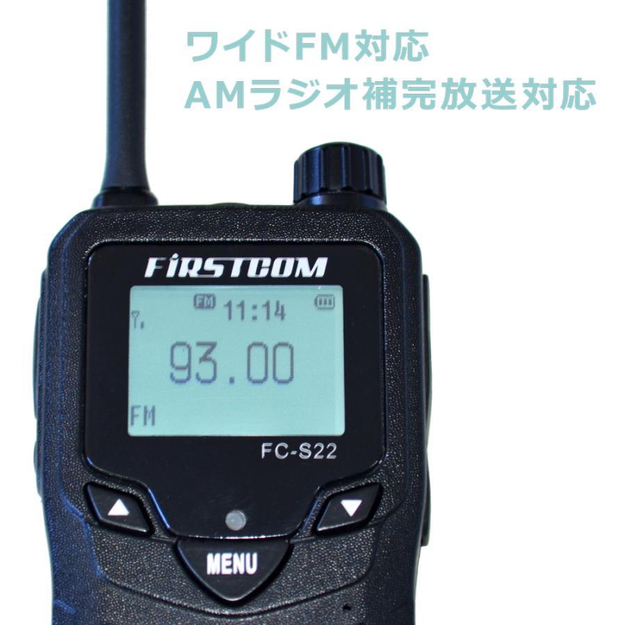 【送料無料】F.R.C. エフ・アール・シー NEXTEC 特定小電力トランシーバー FC-S22 [ 薄型・軽量 ] 充電器・ベルトクリップ等付属 frc-net 04