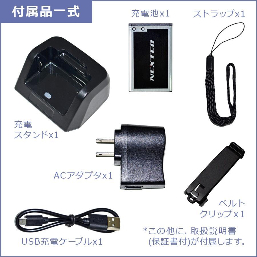 【送料無料】F.R.C. エフ・アール・シー NEXTEC 特定小電力トランシーバー FC-S22 [ 薄型・軽量 ] 充電器・ベルトクリップ等付属 frc-net 05