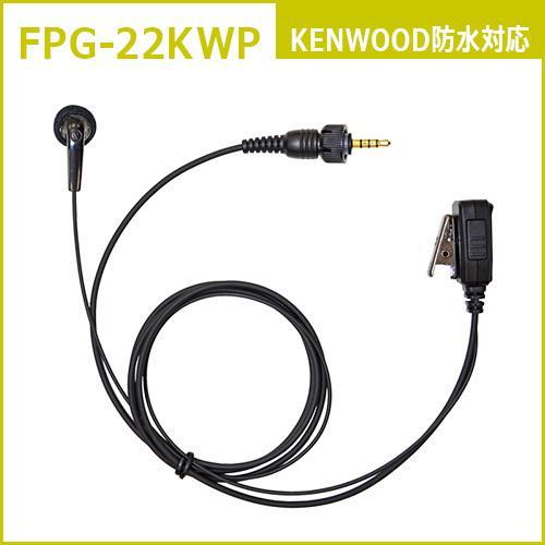 FIRSTCOM|プロ仕様・高耐久イヤホンマイク|インナーイヤータイプ|FPG-22|各社特定小電力トランシーバー・デジタルトランシーバーに対応(10タイプ)|frc-net|12