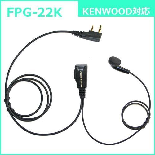 FIRSTCOM|プロ仕様・高耐久イヤホンマイク|インナーイヤータイプ|FPG-22|各社特定小電力トランシーバー・デジタルトランシーバーに対応(10タイプ)|frc-net|03