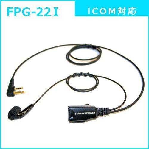 FIRSTCOM|プロ仕様・高耐久イヤホンマイク|インナーイヤータイプ|FPG-22|各社特定小電力トランシーバー・デジタルトランシーバーに対応(10タイプ)|frc-net|05