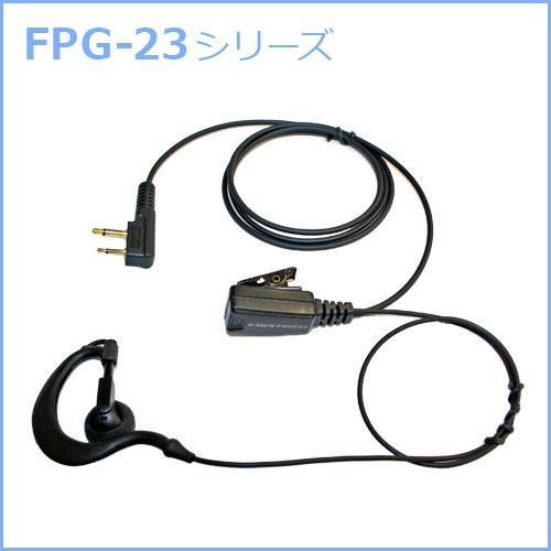FIRSTCOM プロ仕様・高耐久イヤホンマイク 耳かけタイプ FPG-23 各社特定小電力トランシーバー・デジタルトランシーバーに対応(10タイプ) frc-net