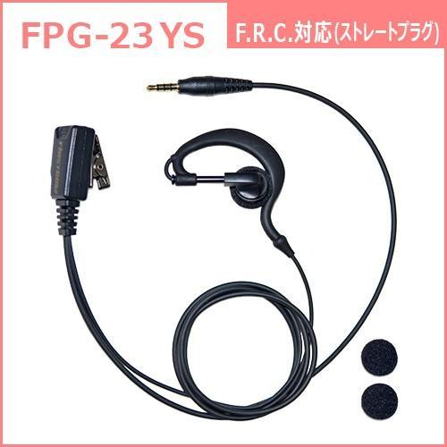 FIRSTCOM プロ仕様・高耐久イヤホンマイク 耳かけタイプ FPG-23 各社特定小電力トランシーバー・デジタルトランシーバーに対応(10タイプ) frc-net 11