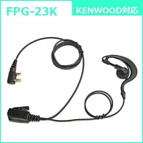 FIRSTCOM プロ仕様・高耐久イヤホンマイク 耳かけタイプ FPG-23 各社特定小電力トランシーバー・デジタルトランシーバーに対応(10タイプ) frc-net 03