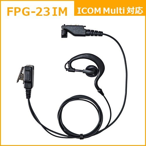 FIRSTCOM プロ仕様・高耐久イヤホンマイク 耳かけタイプ FPG-23 各社特定小電力トランシーバー・デジタルトランシーバーに対応(10タイプ) frc-net 08
