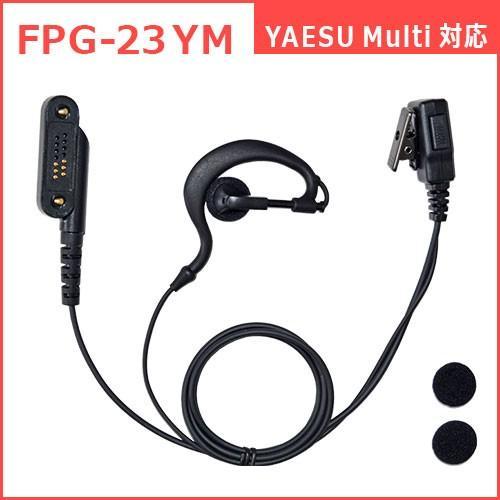 FIRSTCOM プロ仕様・高耐久イヤホンマイク 耳かけタイプ FPG-23 各社特定小電力トランシーバー・デジタルトランシーバーに対応(10タイプ) frc-net 10