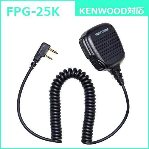 FIRSTCOM|プロ仕様・高耐久イヤホンマイク|スピーカーマイクロホンタイプ|FPG-25|各社特定小電力トランシーバー・デジタルトランシーバーに対応(9タイプ)|frc-net|03