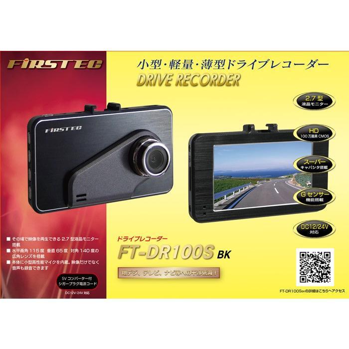 100万画素 HD ドライブレコーダー FT-DR 100S 【2.7型液晶モニター】|frc-net|02