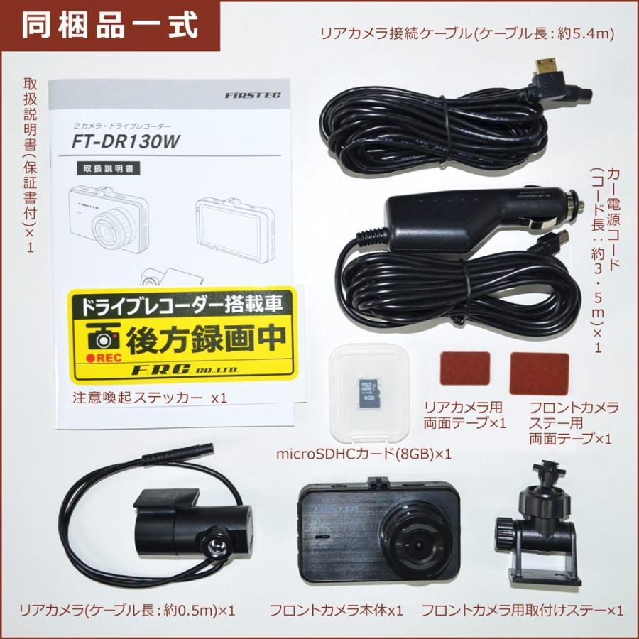 【送料無料】F.R.C.エフ・アール・シー FIRSTEC【 FT-DR130W 】2カメラ ドライブレコーダー|前・後方高画質同時録画|frc-net|06