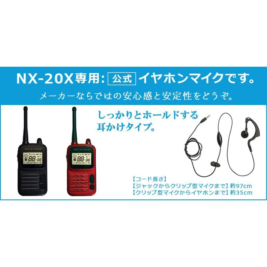 F.R.C EXPLORER エクスプローラ 特定小電力トランシーバー NX-20X用耳かけ型イヤホンマイク 【 NX-20EH 】|frc-net|02