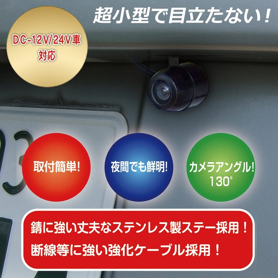 F.R.C.エフアールシー NEXTEC [ NX-B101 ]超小型・高画質バックカメラ 12V/24V車専用 frc-net 02