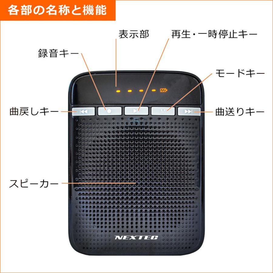 NEXTEC ポータブル拡声器 NX-BV10 飛沫感染予防に! frc-net 03
